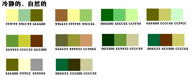 经典的配色方案 WEB配色参考 色彩印象情感坐标