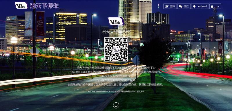 泊天下停车官方亚搏体育平台官方--首选智能停车位分享平台