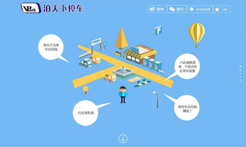 泊天下停车官方网站--首选智能停车位分享平台
