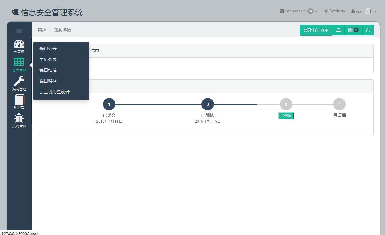 某信息安全管理系统--智能后台响应式框架移动/平板/PC端无缝管理