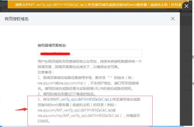 微信新规则:网页授权必须填写授权验证文件
