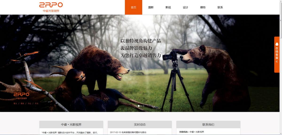 建设某顶级商业摄影服务机构系统网站平台--响应式框架移动/微信/平板/PC端四端合一同步管理