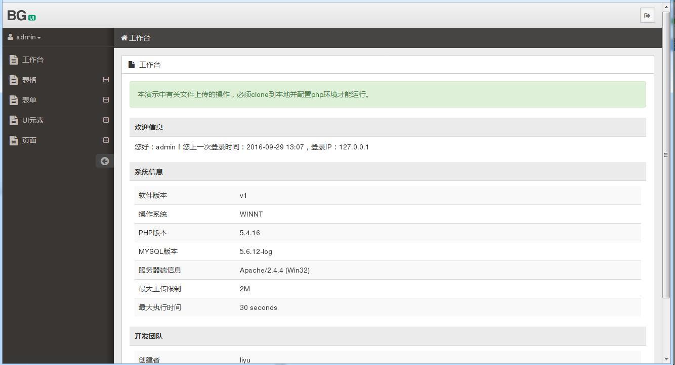 BG-UI一个可以快速上手的后台UI框架