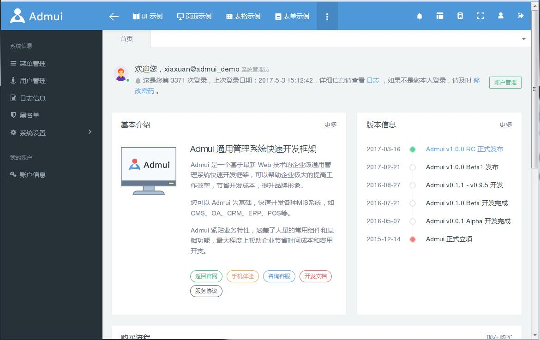 Admui 通用管理系统快速开发框架