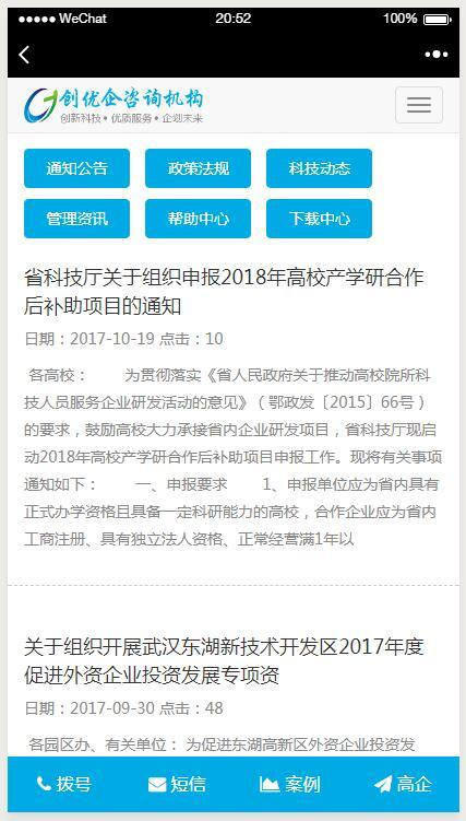 武汉某咨询机构亚搏体育平台官方平台开发--H5响应式框架开发移动/微信/PC端应用