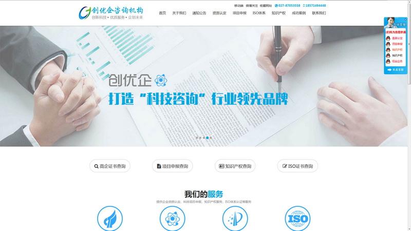 武汉某咨询机构网站平台开发--H5响应式框架开发移动/微信/PC端应用
