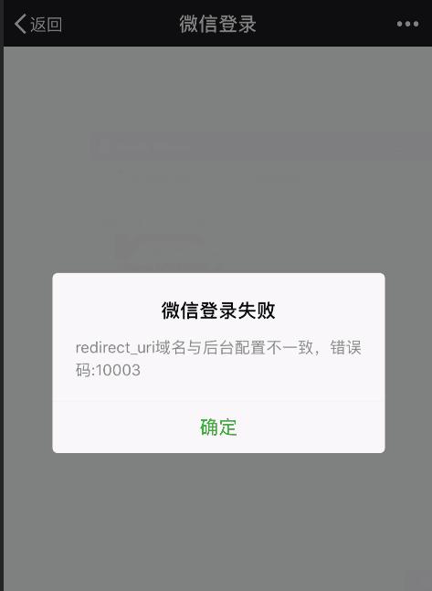 微信登陆报错:redirect_uri域名与后台配置不一致,错误码:10003