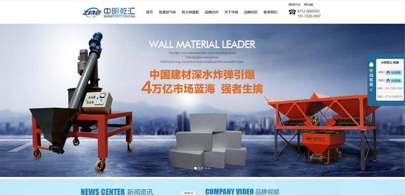 某建筑新材料科技公司行业-H5响应式框架PC端/移动端/微信端网站开发