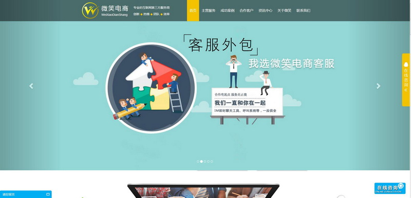 某互联网第三方服务商 HTML5+CSS3+Bootstrap官方网站平台开发
