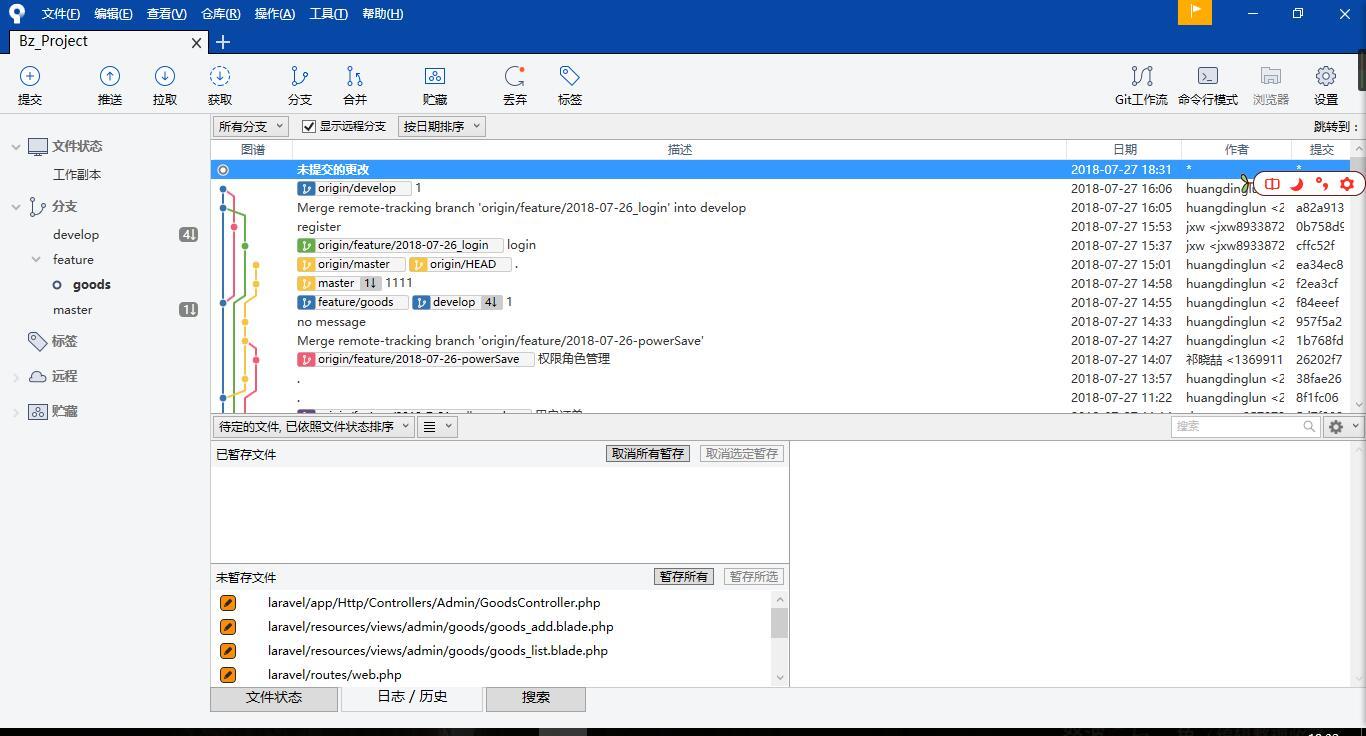 SourceTree免费的Git/Mercurial客户端 支持Windows和Mac操作系统