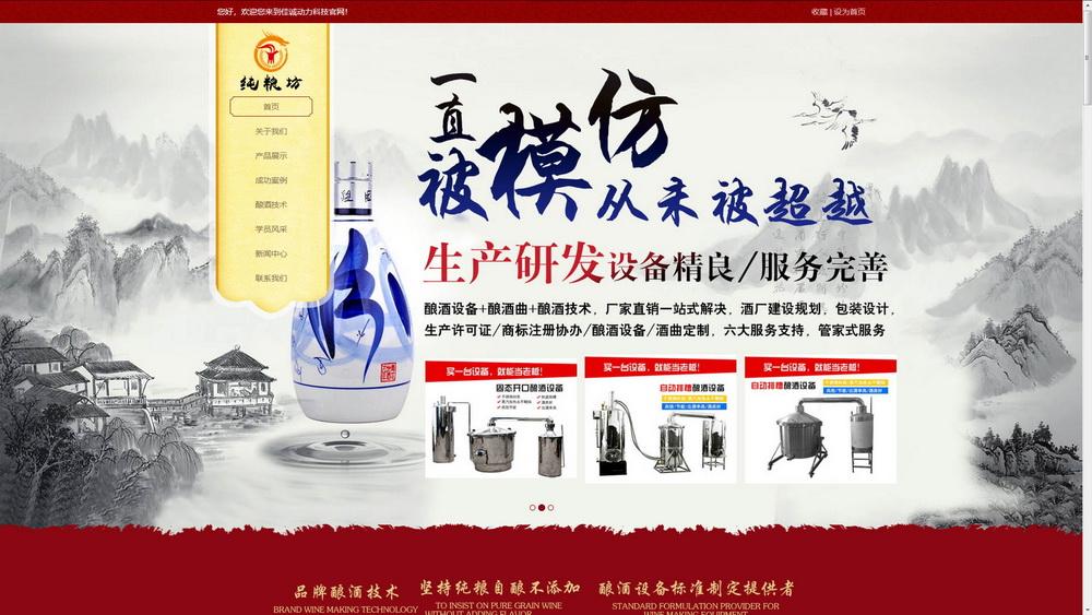 某酿酒设备行业供应商-H5响应式框架PC端/移动端/微信端网站开发