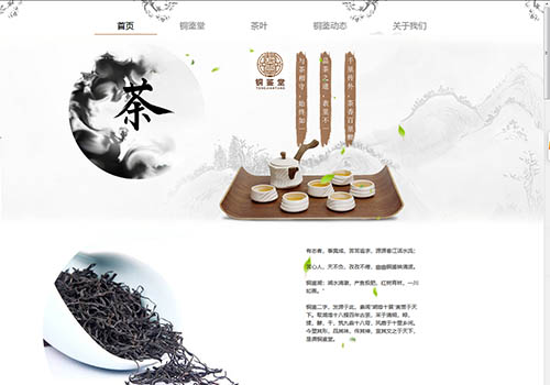 茶叶有限公司H5响应式亚搏体育平台官方建设操作运营智能化